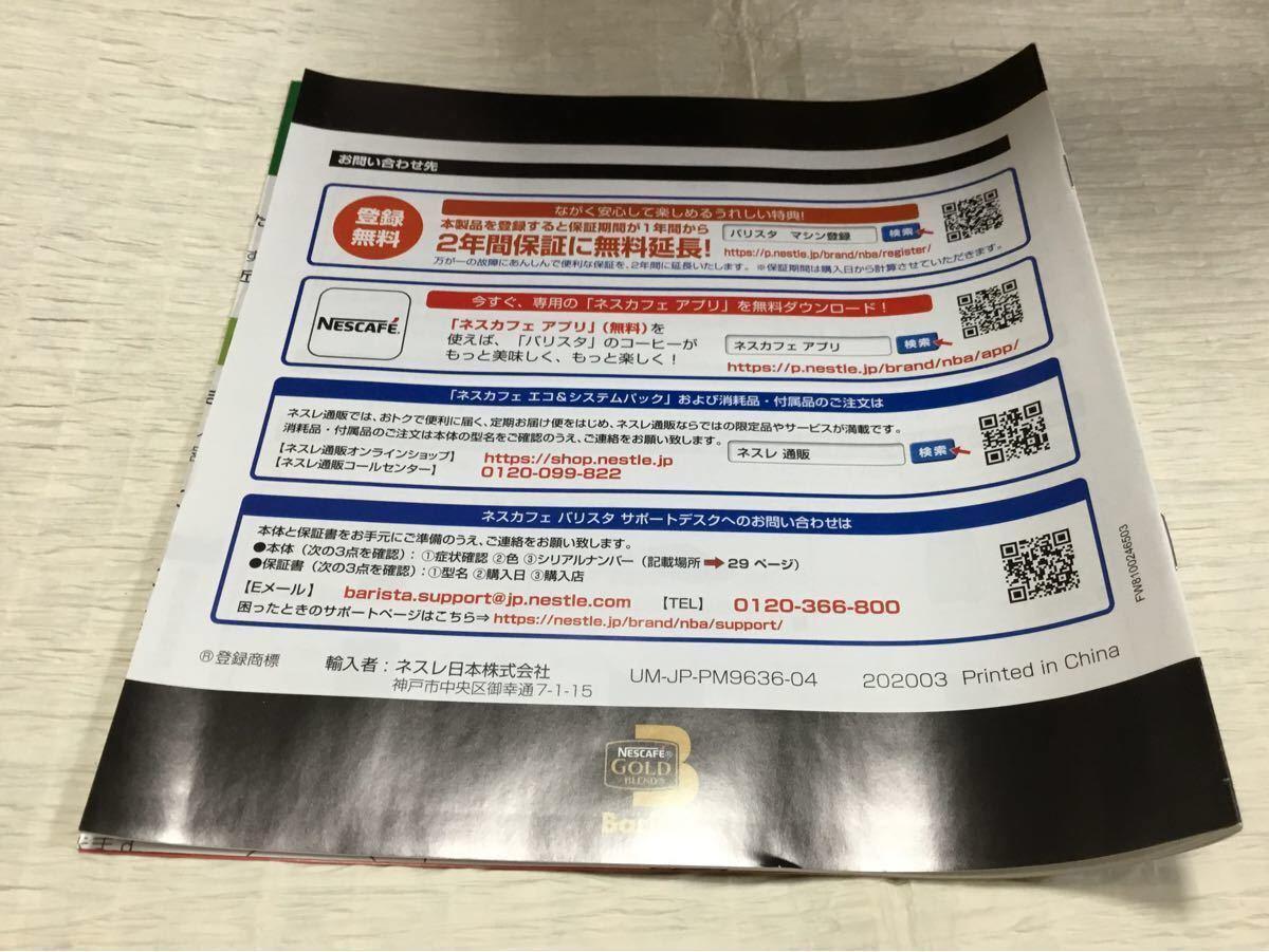 ネスカフェバリスタシンプルレッド保証書付き、新品未使用