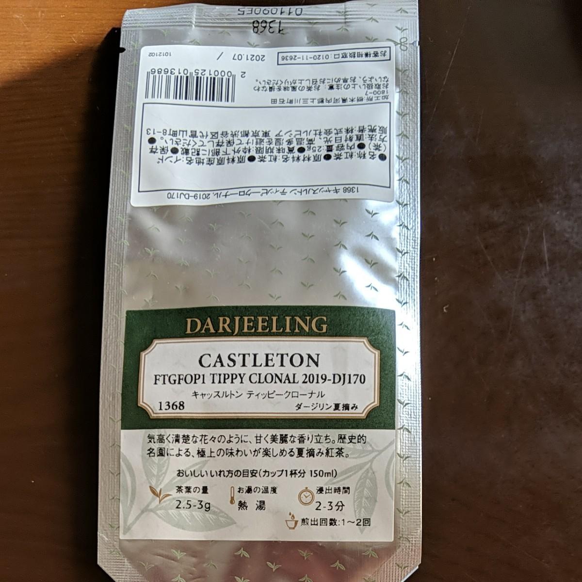 ルピシア 紅茶 LUPICIA ダージリン キャストン ティッピークローナル