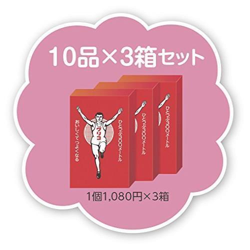 送料無料* 3個セット お菓子10品×3箱 詰め合わせ ギフトボックス入り セレクション・ザ・グリコミニ グリコ お菓子 新品未開封_画像4