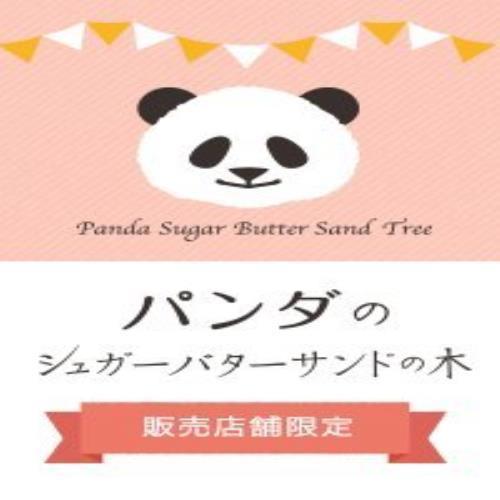 送料無料* パンダのシュガーバターサンドの木 14個入 お得品_画像3