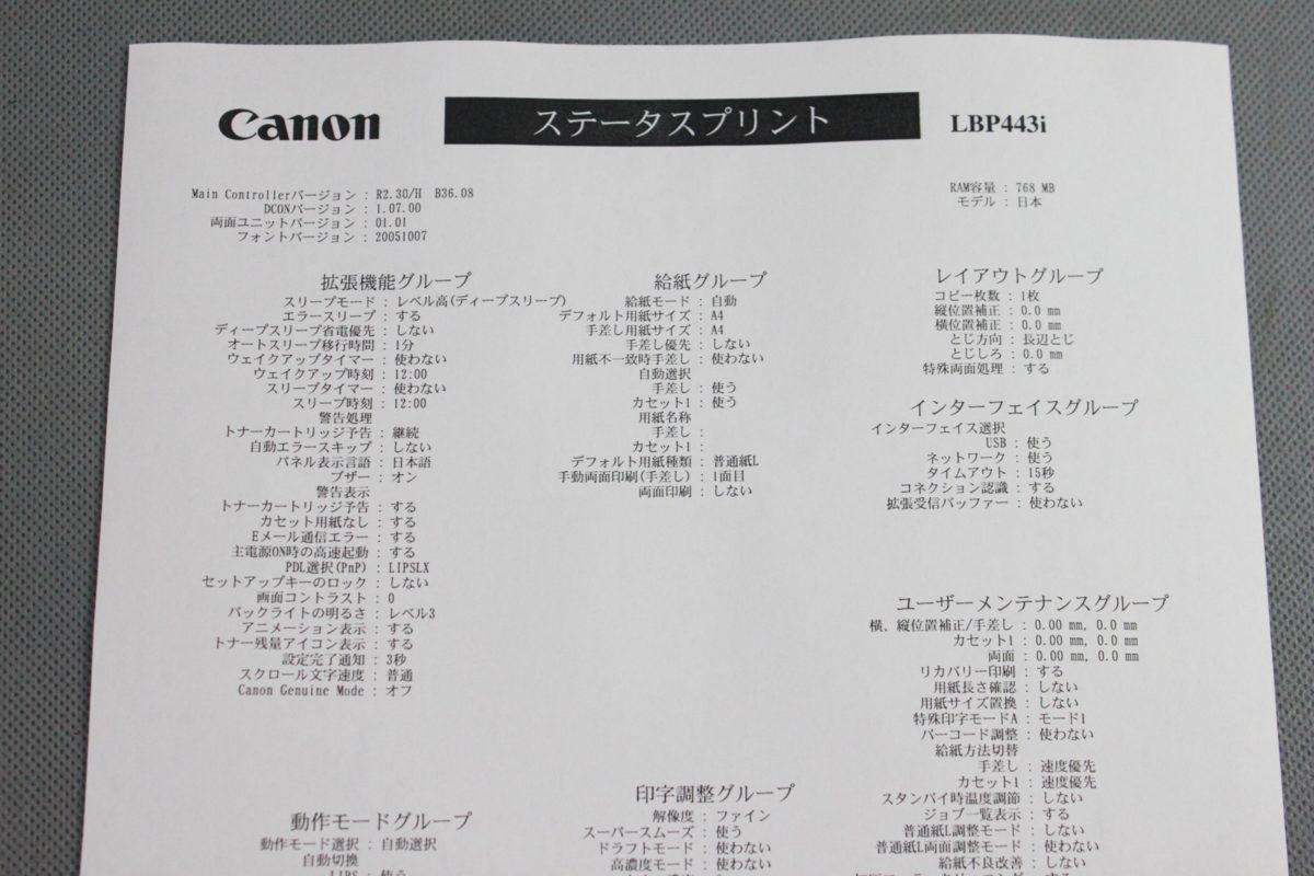 西濃運輸発送 カウンター7078枚 セルフ印刷OK Canon Satera LBP443i A3対応 レーザービーム モノクロプリンター キヤノン O021811_画像10