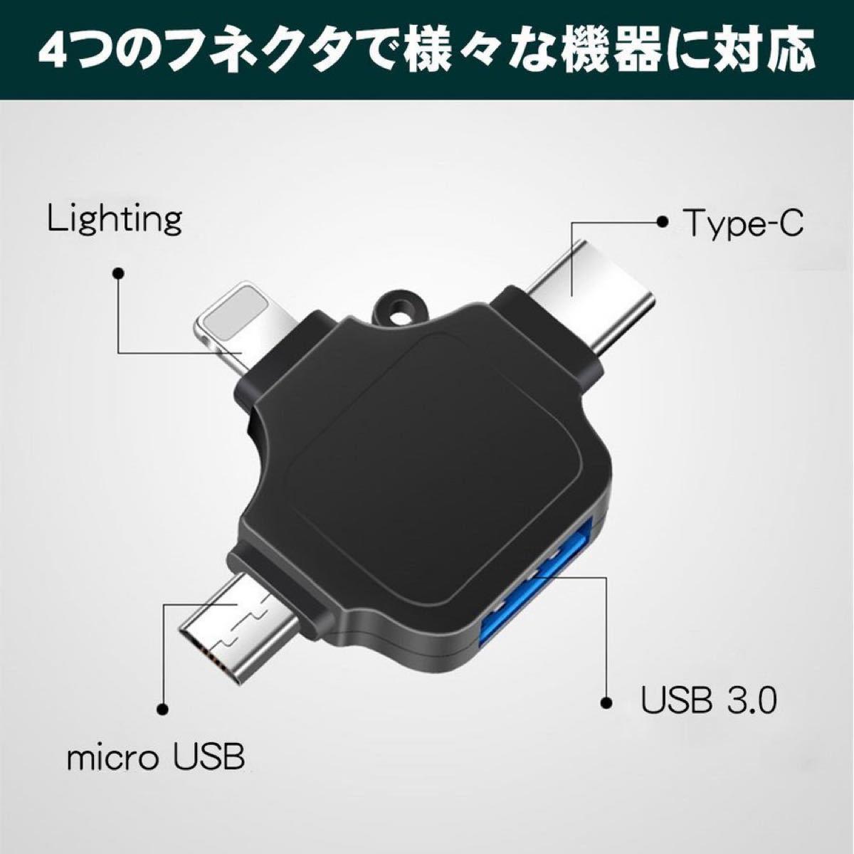 カードリーダー OTG機能 3in1 マルチカードリーダー IOS14