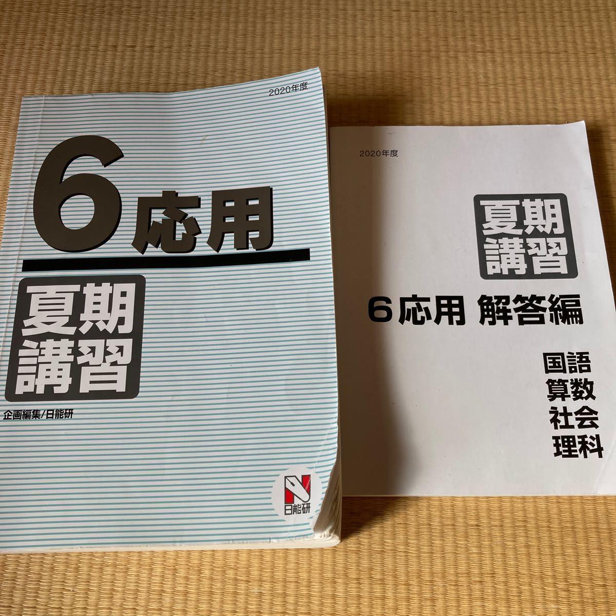 日能研 夏期講習テキスト問題 小6年 4教科 中学受験
