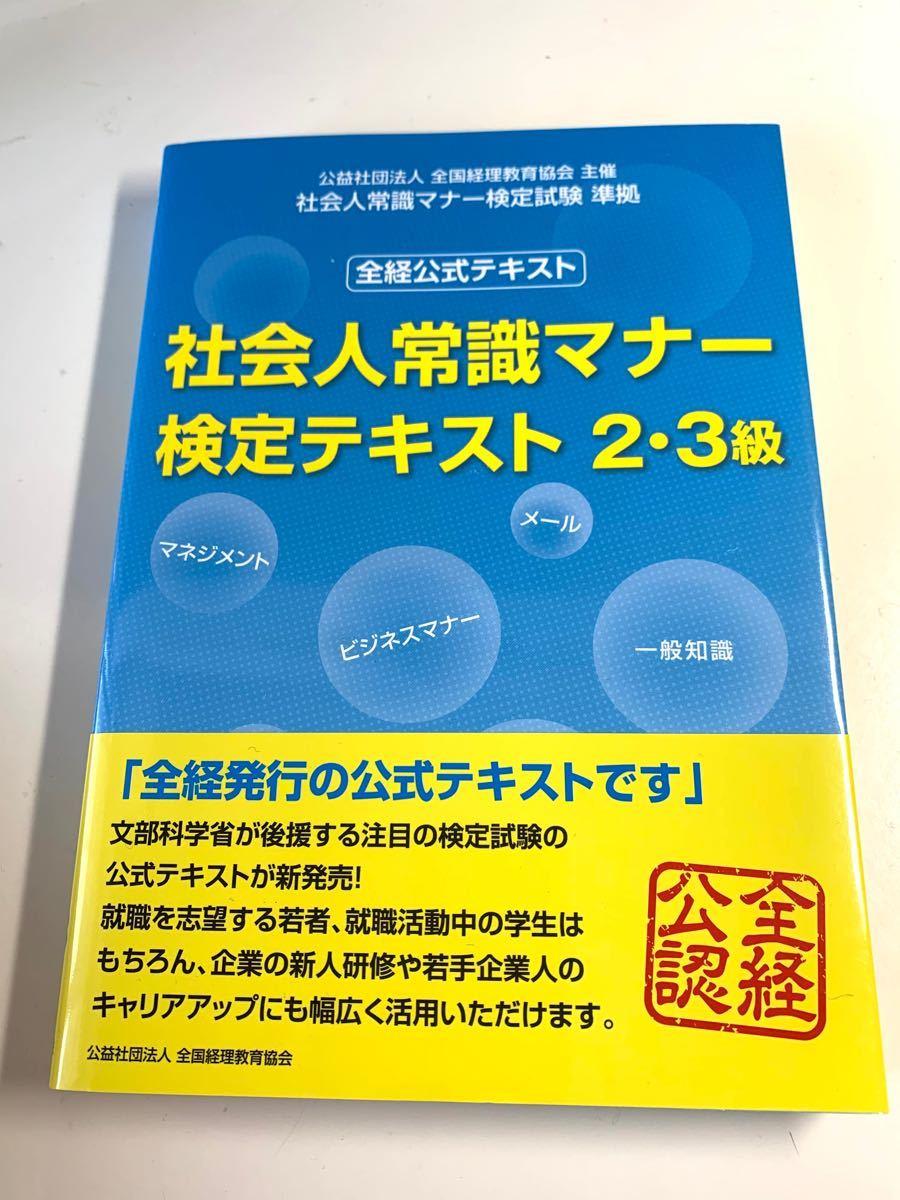 社会人常識マナー検定テキスト2・3級 全経公式テキスト