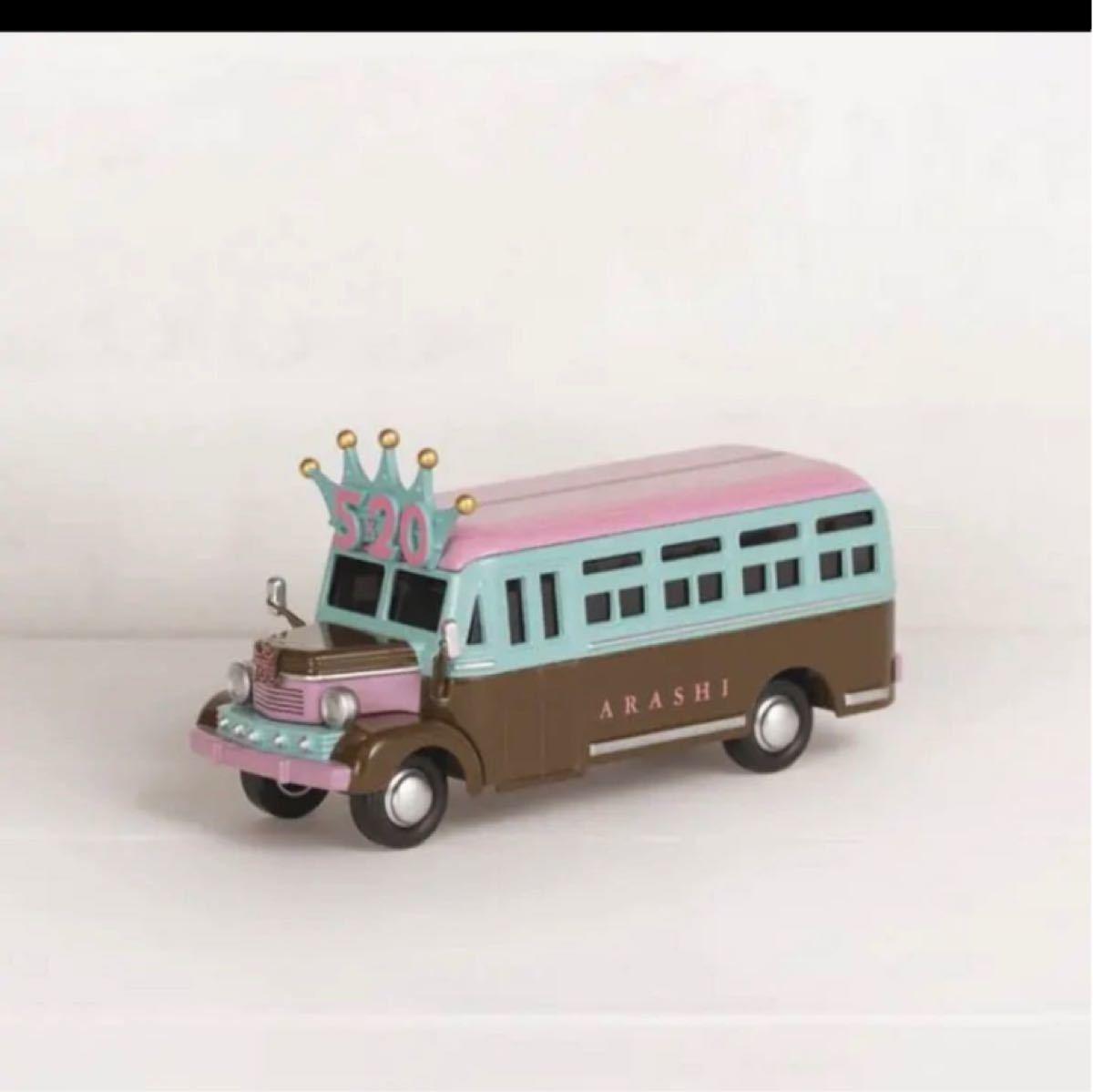 嵐 5×20 Anniversary Bus ダイキャストカー バス