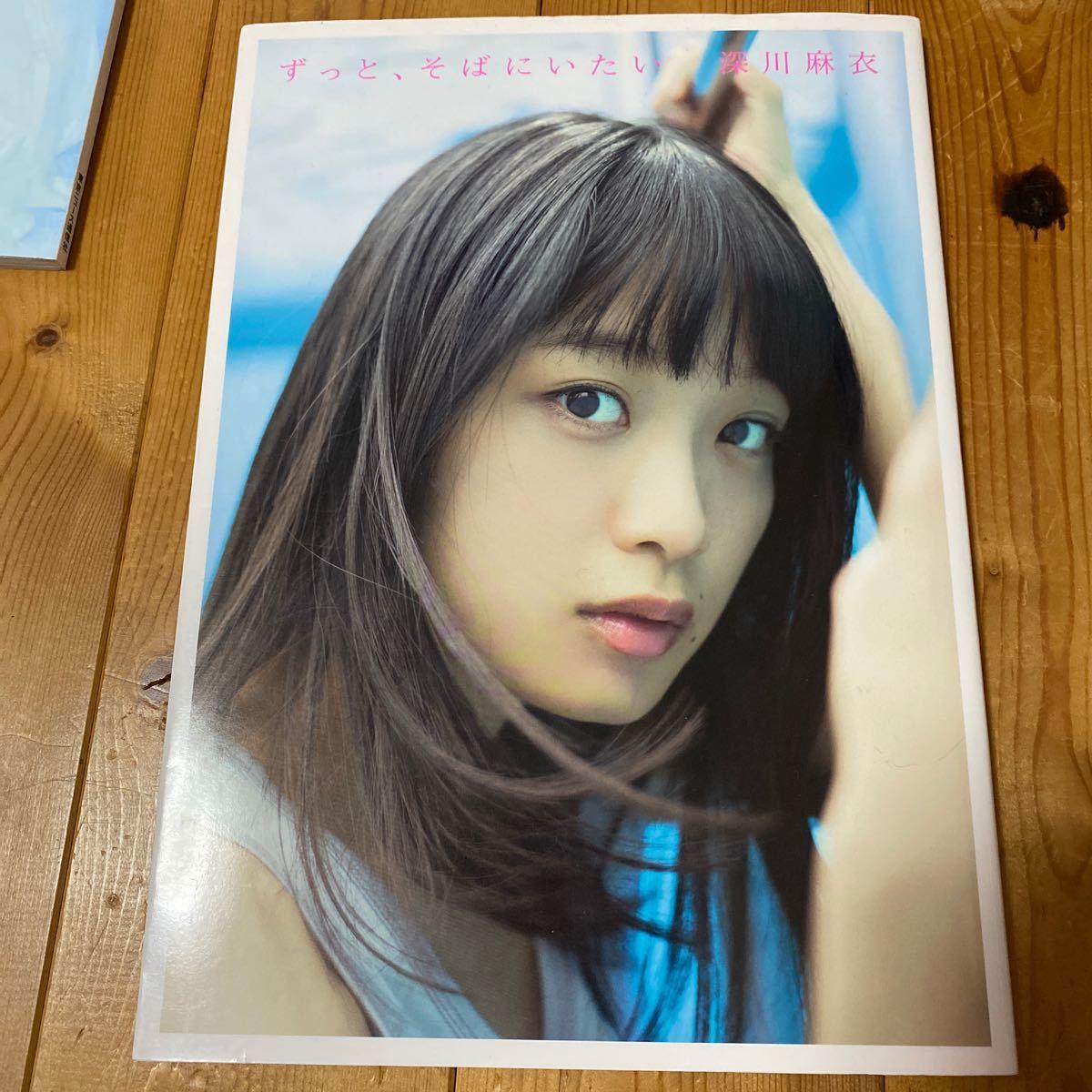写真集 深川麻衣 乃木坂46 ファースト写真集