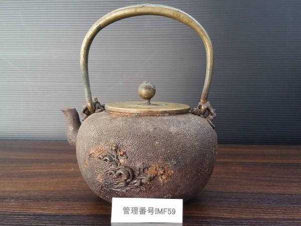 IMF59 日本 亀文堂造 鉄瓶