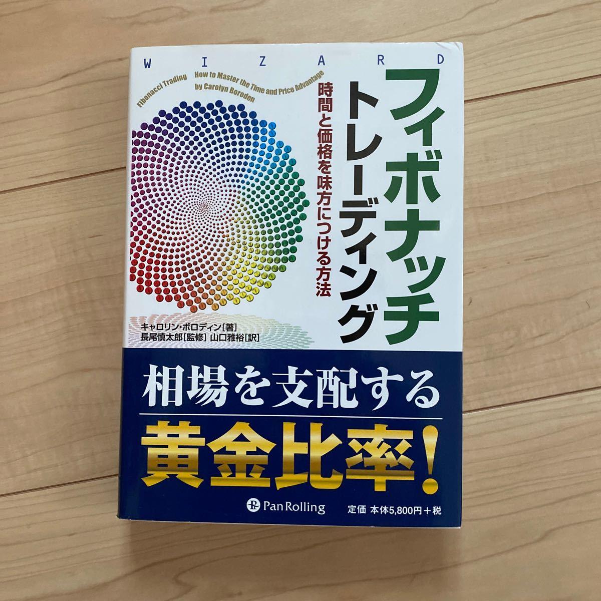 フィボナッチトレーディング/キャロリンボロディン/山口雅裕