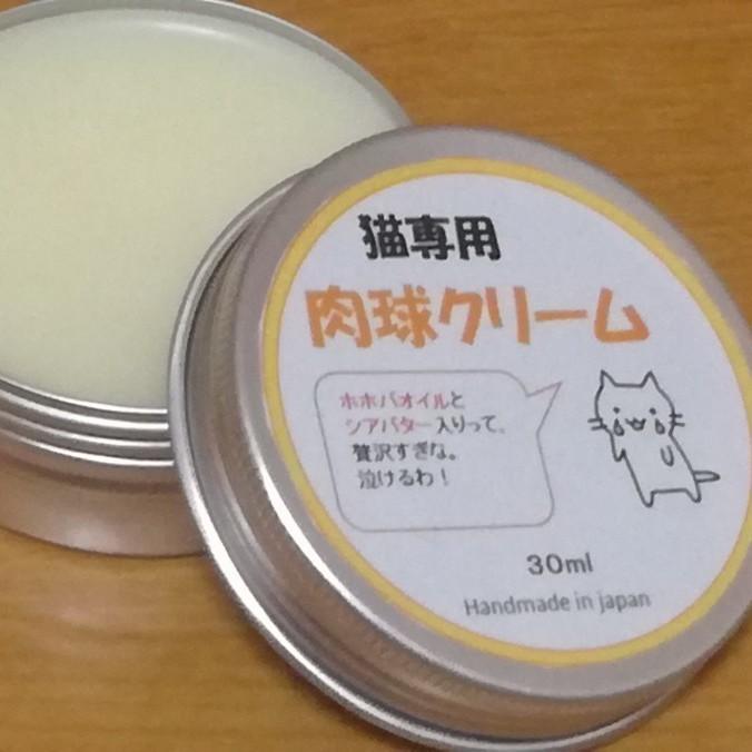 猫ちゃん専用  肉球クリーム【30g シアバター入りオーガニック柔らかクリーム】
