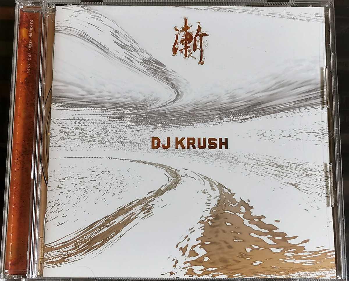 【DJ KRUSH/漸-ZEN-】 『Candle Chant (A Tribute) feat. BOSS THE MC』収録/THA BLUE HERB/COMPANY FLOW/こだま和文/国内CD_画像1