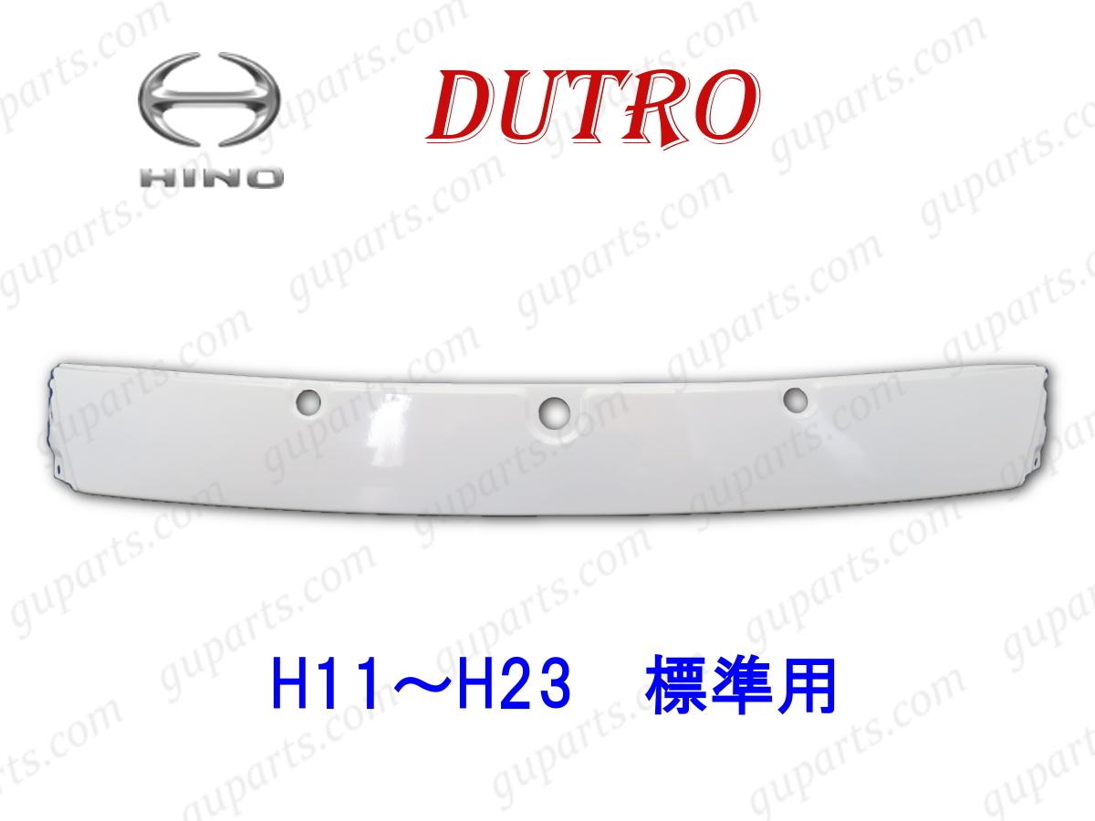 ■ 日野 デュトロ 標準 H11~H23 フロント ワイパー パネル 白 交換式 XZU32 XZU33 XZU34 XZU35 XZU36 HINO DUTRO ホワイト ハイブリッド_デュトロ H11~H23 標準 ワイパー パネル
