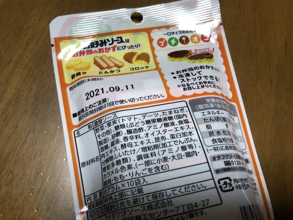 新品 オタフク ソース お弁当用 お好みソース ミニパック8g×10袋入 携帯用 調味料_画像2