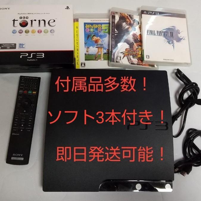 プレイステーション3 ソフト3本+付属品多数!