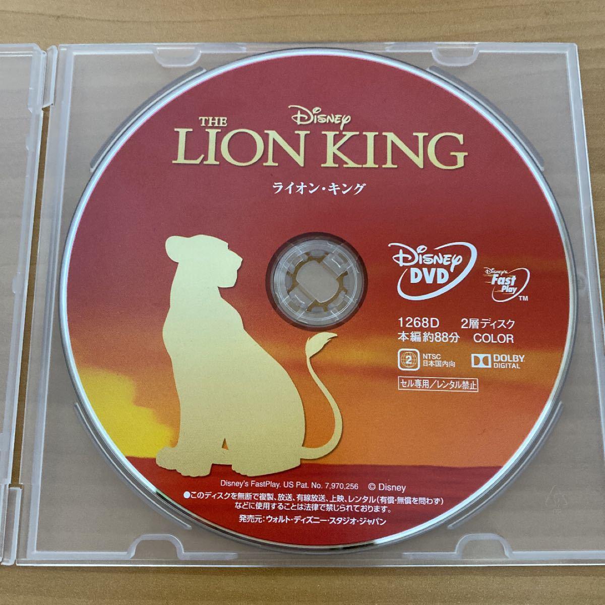 ライオン・キング トリロジー/DVDディスク 3枚セット