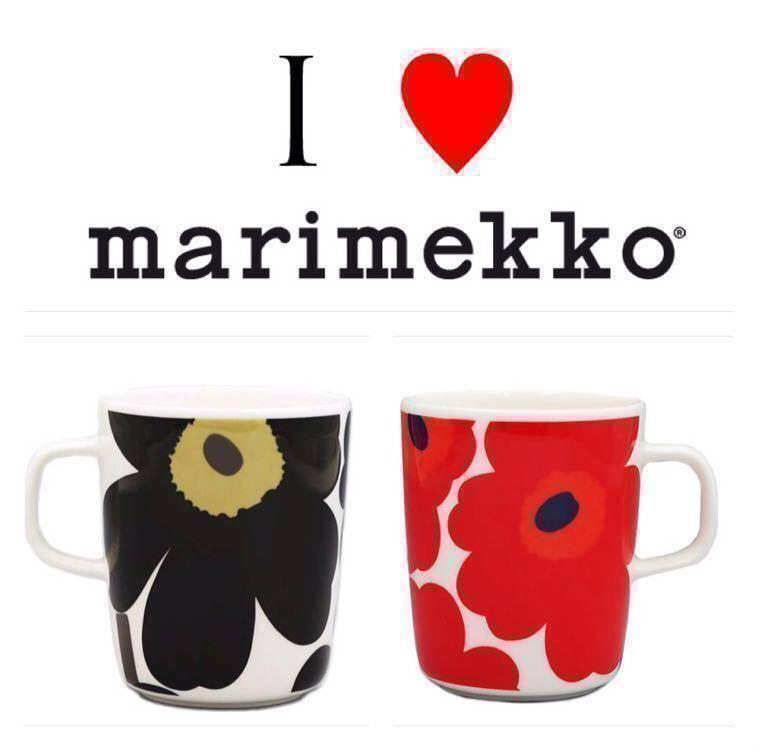 【マリメッコmarimekko/新品】マグカップ レッド・ブラック2個セットB/UNIKKO MAG ウニッコ 250ml /063431-001 063431-030/MR000602