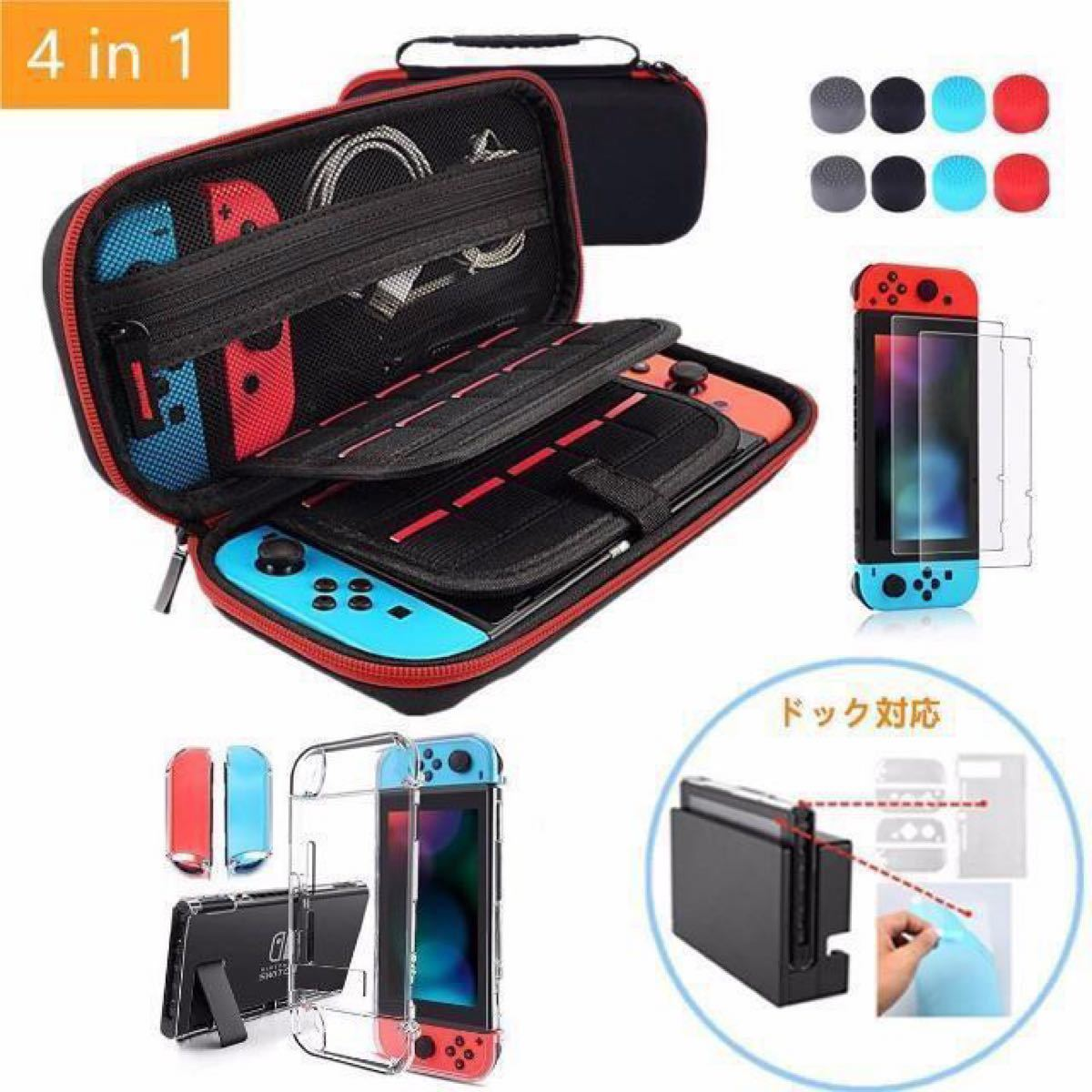 Nintendo Switch対応・改良】任天堂スイッチ ケース