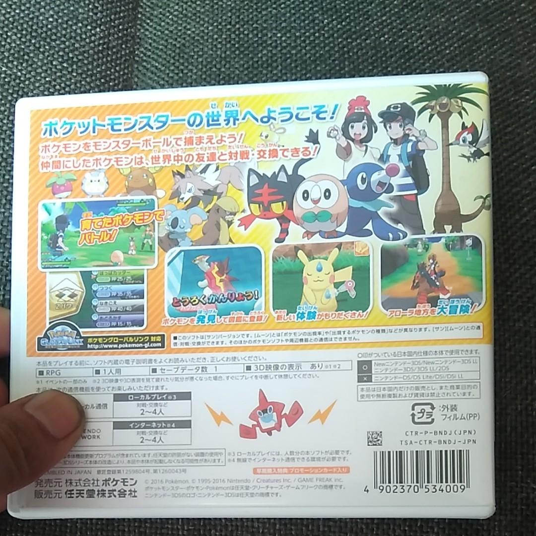 ポケットモンスターサン 3DS ポケモン