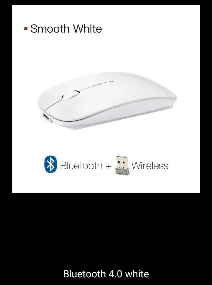 薄型 静音 サイレントクリック 無線マウス USB充電式 Bluetooth & 2.4GHz USBレシーバー ワイヤレス マウス ホワイト