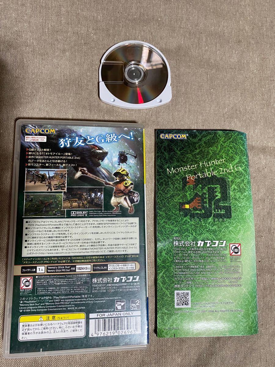PSPソフト モンスターハンターポータブル2nd  3rdセット