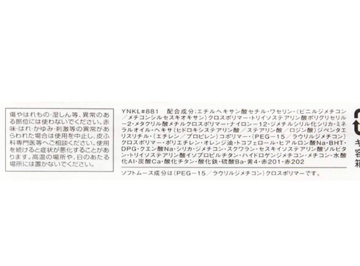 ヴィセ リシェ マットリップラッカー ピンク系 PK881