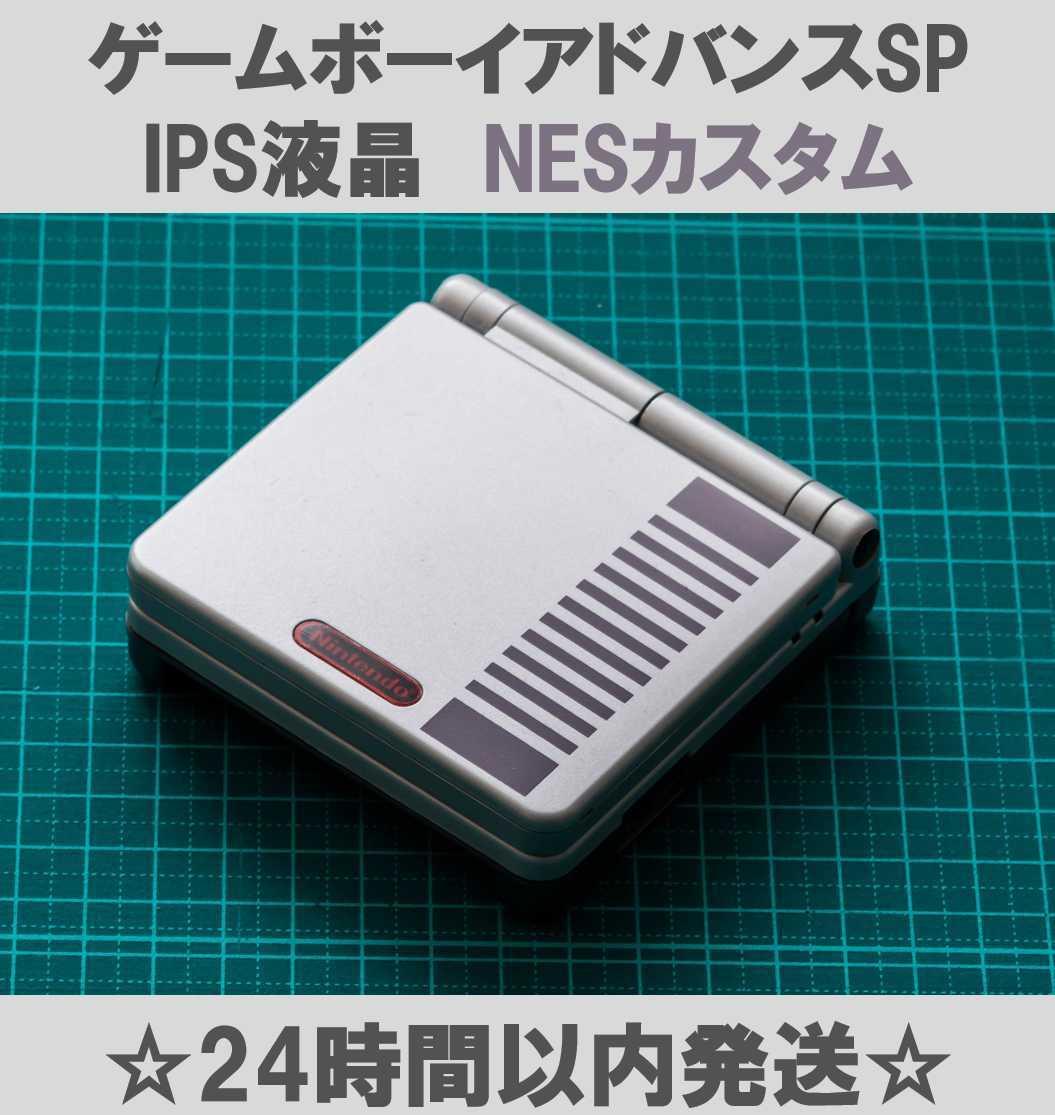 ゲームボーイアドバンスSP IPS液晶 NESカスタ厶 ※ラスト1点