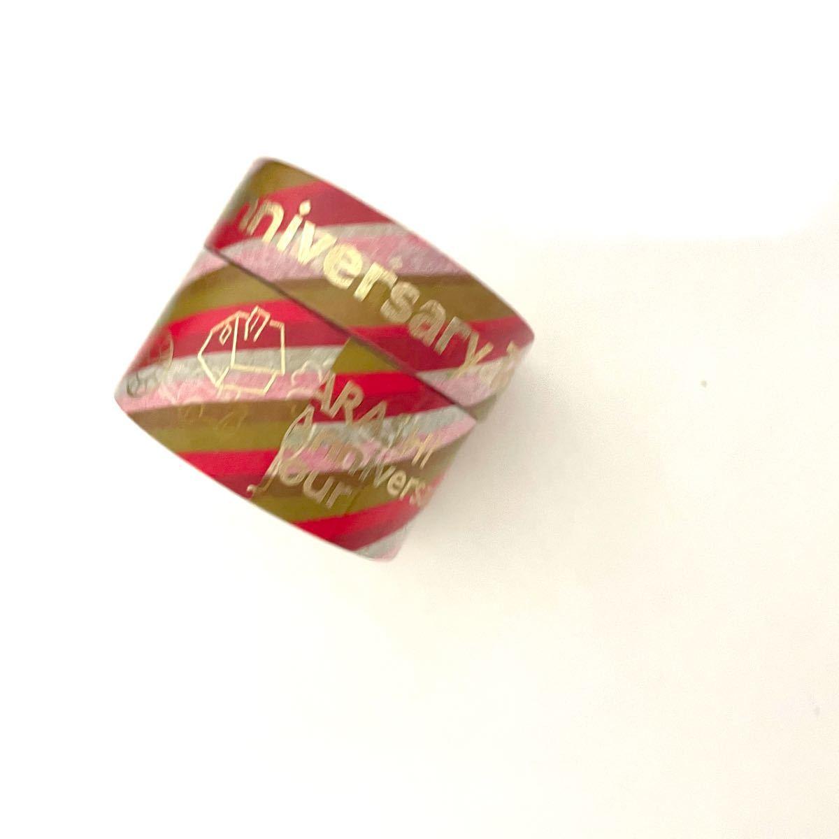 嵐 5×20 マスキングテープ ライブグッズ マステ