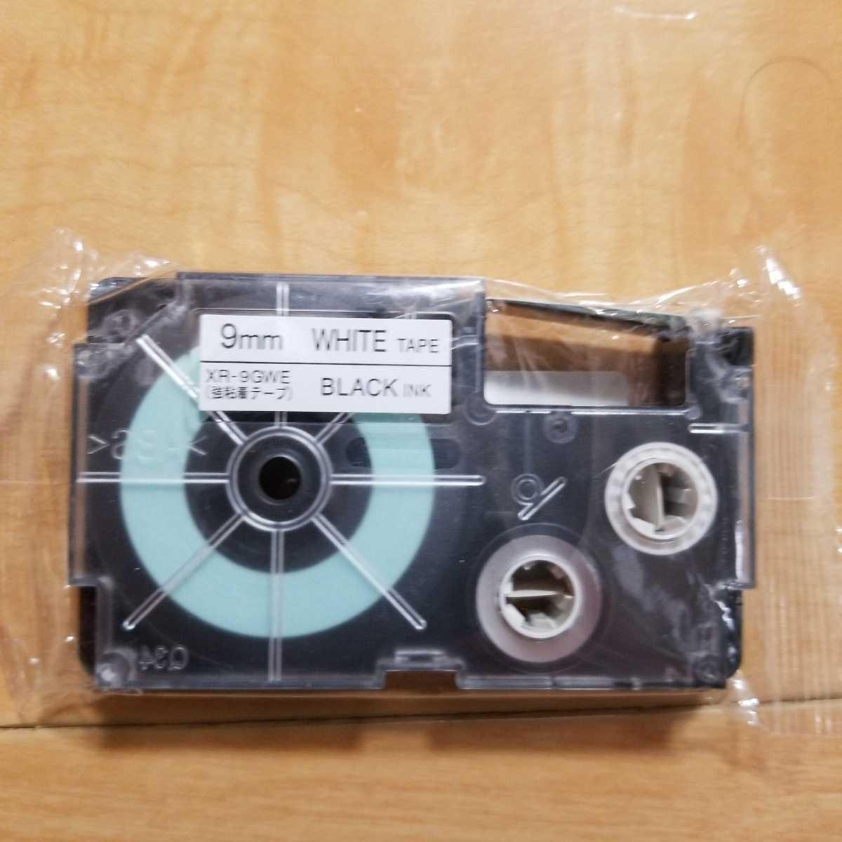送料無料 白に黒文字 9mm カシオネームランド ネームランド 強粘着テープ 9mm XR-9GWE 白