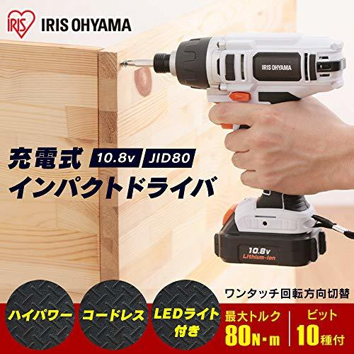送料無料×即決アイリスオーヤマ 電動ドライバー インパクトドライバー コードレス 充電式 10.8V 軽量 LEDライト 正逆転切_画像2