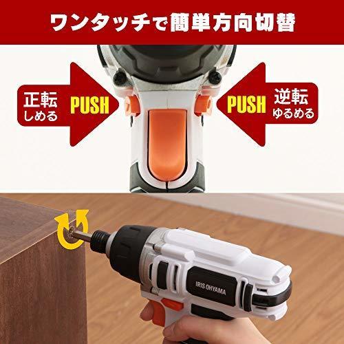 送料無料×即決アイリスオーヤマ 電動ドライバー インパクトドライバー コードレス 充電式 10.8V 軽量 LEDライト 正逆転切_画像4