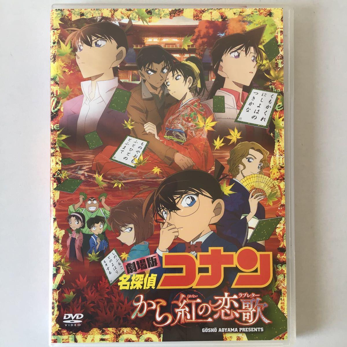 劇場版名探偵コナン から紅の恋歌 DVD