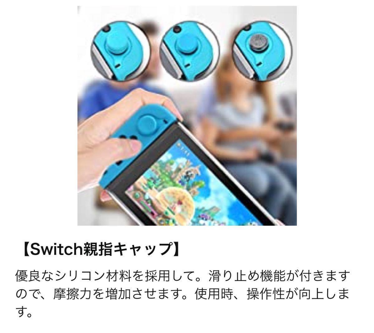 ニンテンドー スイッチ カバー Switch カバー+親指キャップ4個