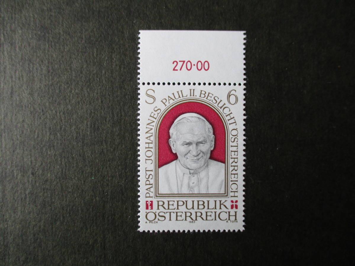ヨハネス・パウロ二世訪問記念ー法王像 1種完 未使用 1983年 オーストリア共和国 VF/NH_画像1