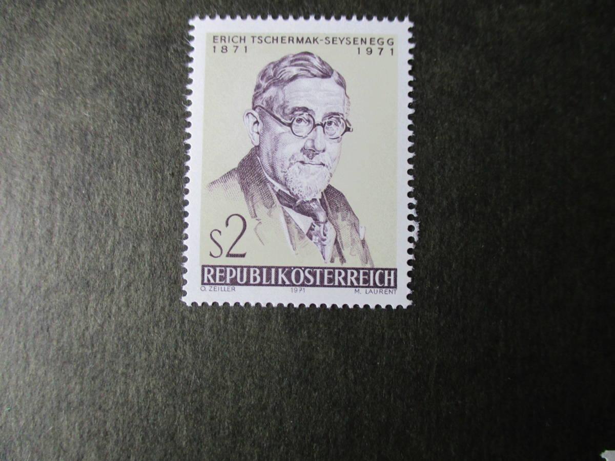 エリック生誕100年記念ー植物学者 1種完 未使用 1971年 オーストリア共和国 VF/NH_画像1