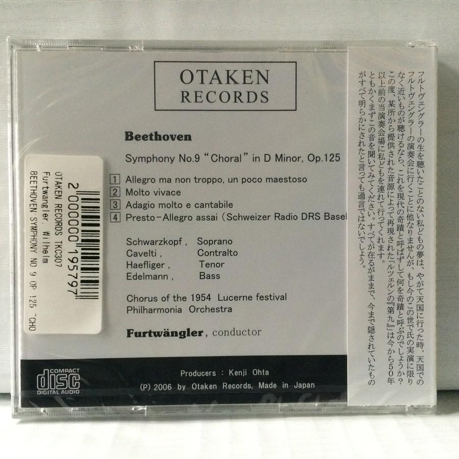 CD 未開封 フルトヴェングラー ルツェルンの第九 ベートーヴェン交響曲第9番 ICR_画像2