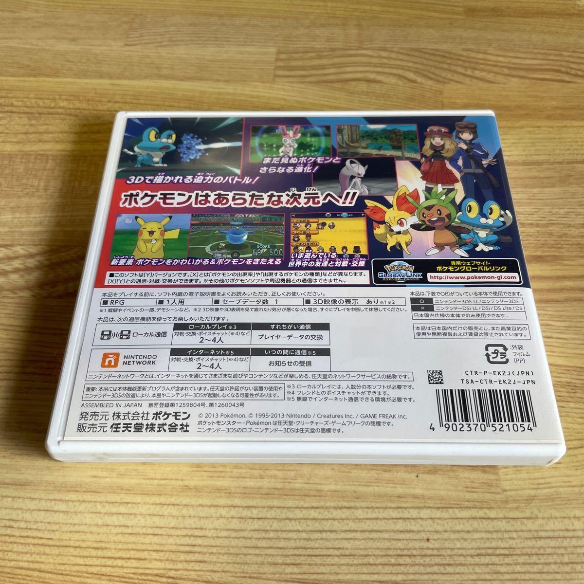 ポケットモンスターY ニンテンドー3DSソフト