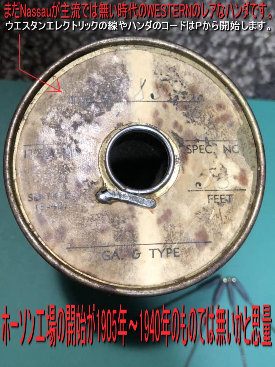 225>westernelectric ウエスタンエレクトリック社製 1920年 蜜蝋巻き錫メッキ銅単線 AWG24 100年前の超貴重材料使用のシェルリード線_画像8