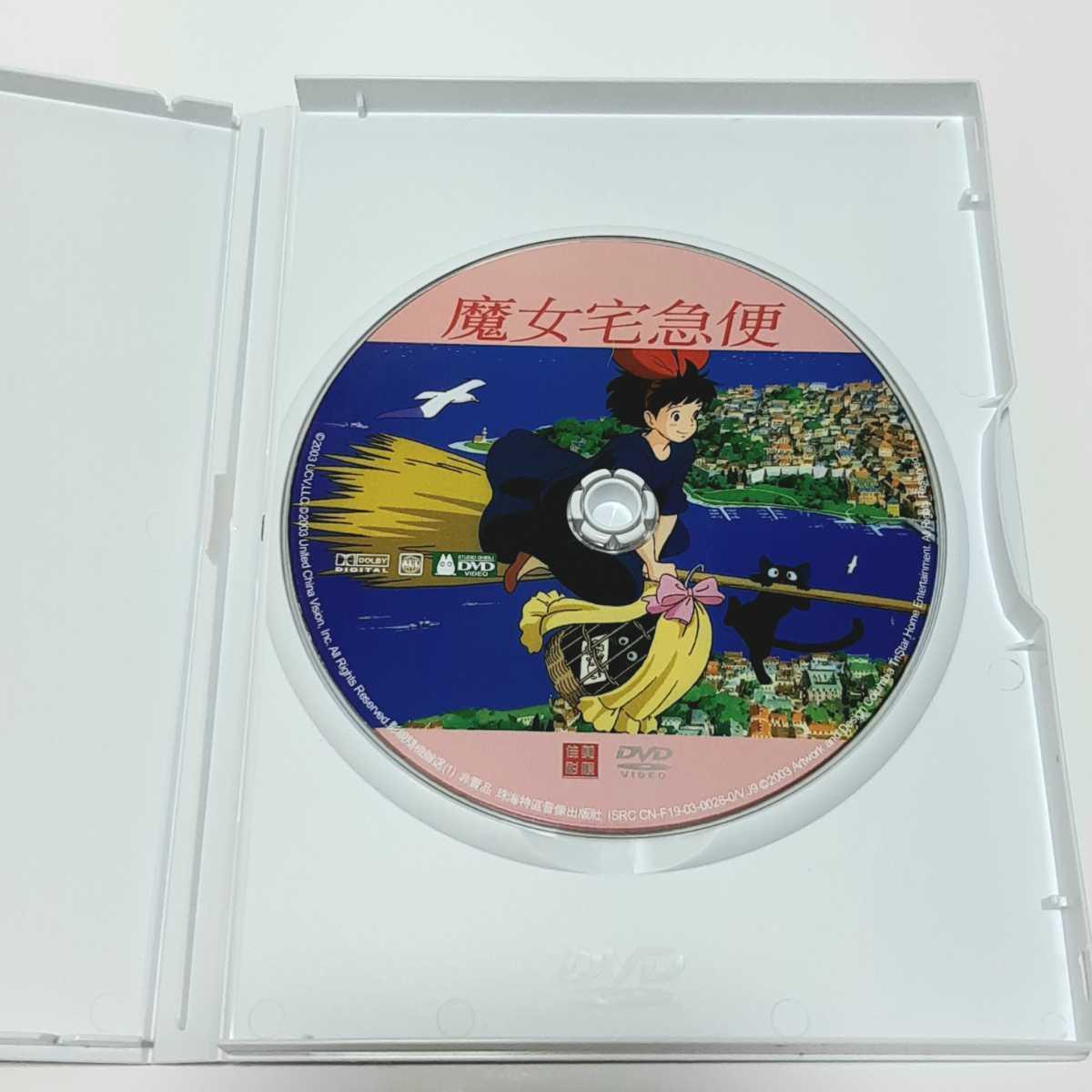 「魔女の宅急便」台湾輸入版 本編DVD_画像5