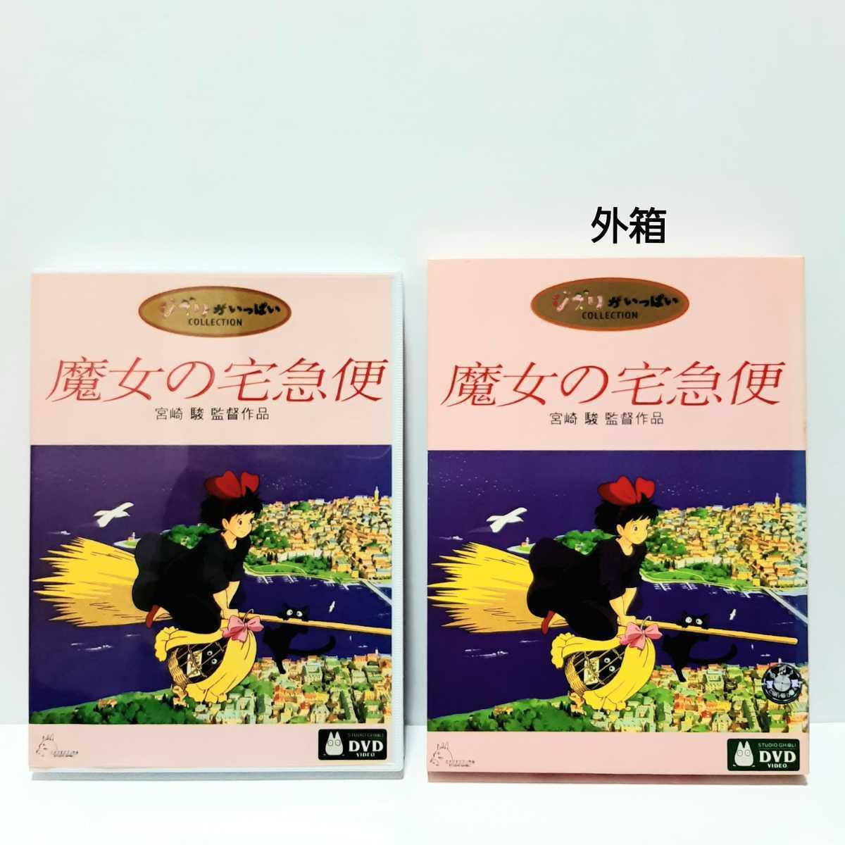 「魔女の宅急便」台湾輸入版 本編DVD_画像1