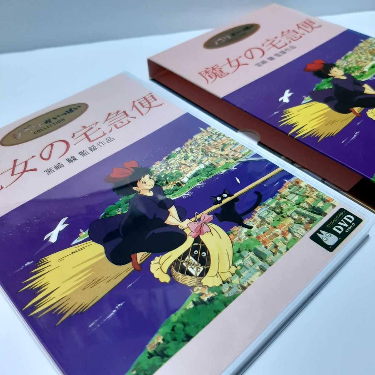「魔女の宅急便」台湾輸入版 本編DVD_画像2