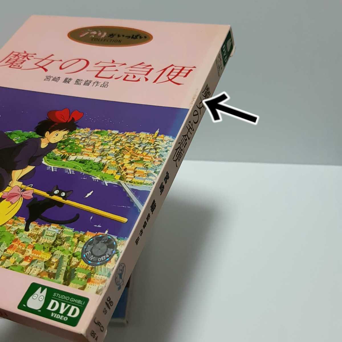 「魔女の宅急便」台湾輸入版 本編DVD_画像4