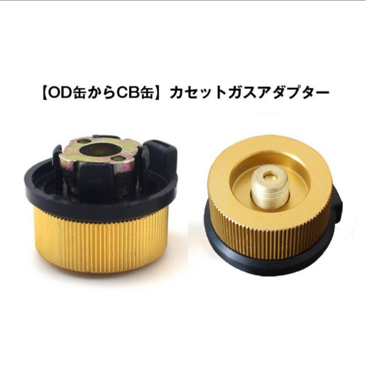 OD缶 CB缶 カセットガス 変換アダプター