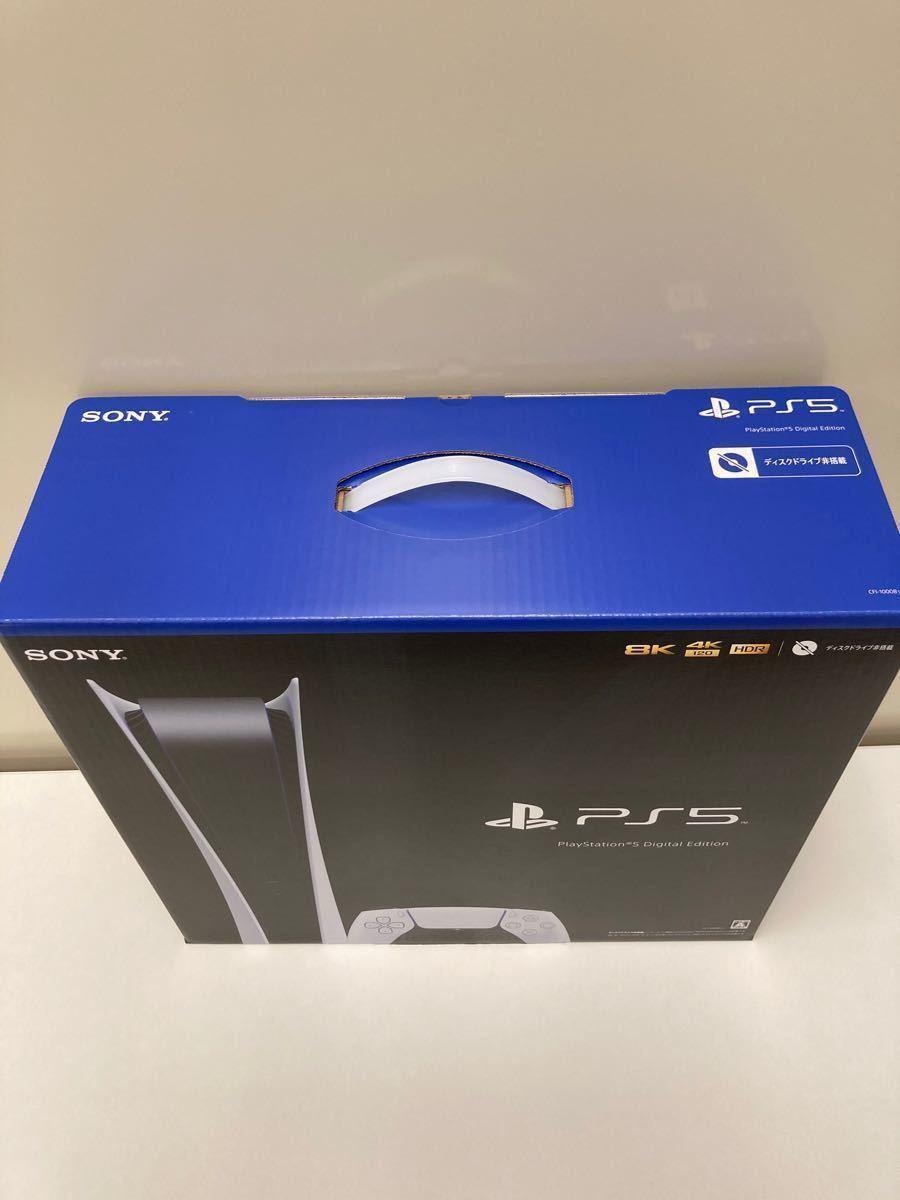 【延長保証付・当日発送可・新品未開封・送料無料】 PlayStation5 プレイステーション5 PS5 デジタルエディション