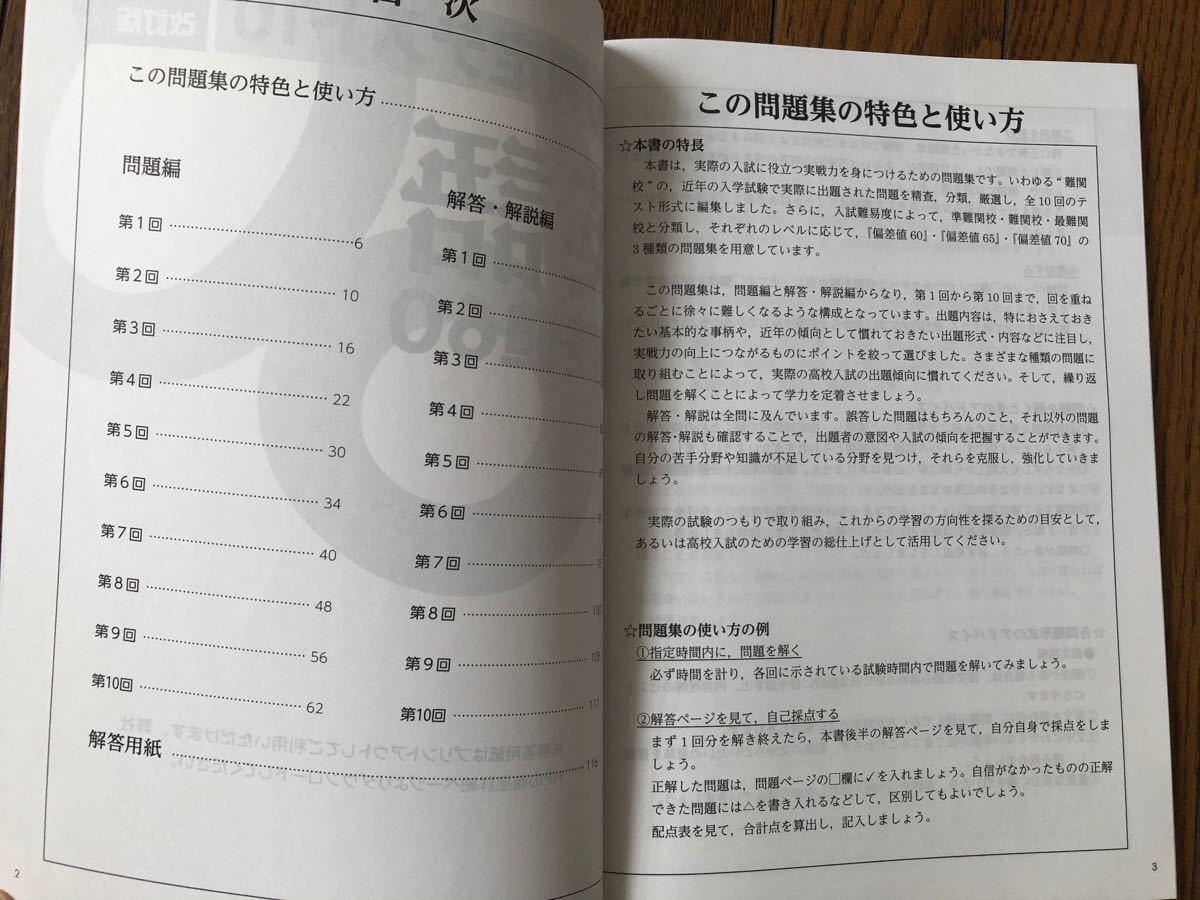 高校入試 英語問題集 高校入試実戦シリーズ 実力判断テスト 英語問題集 おまけ付き