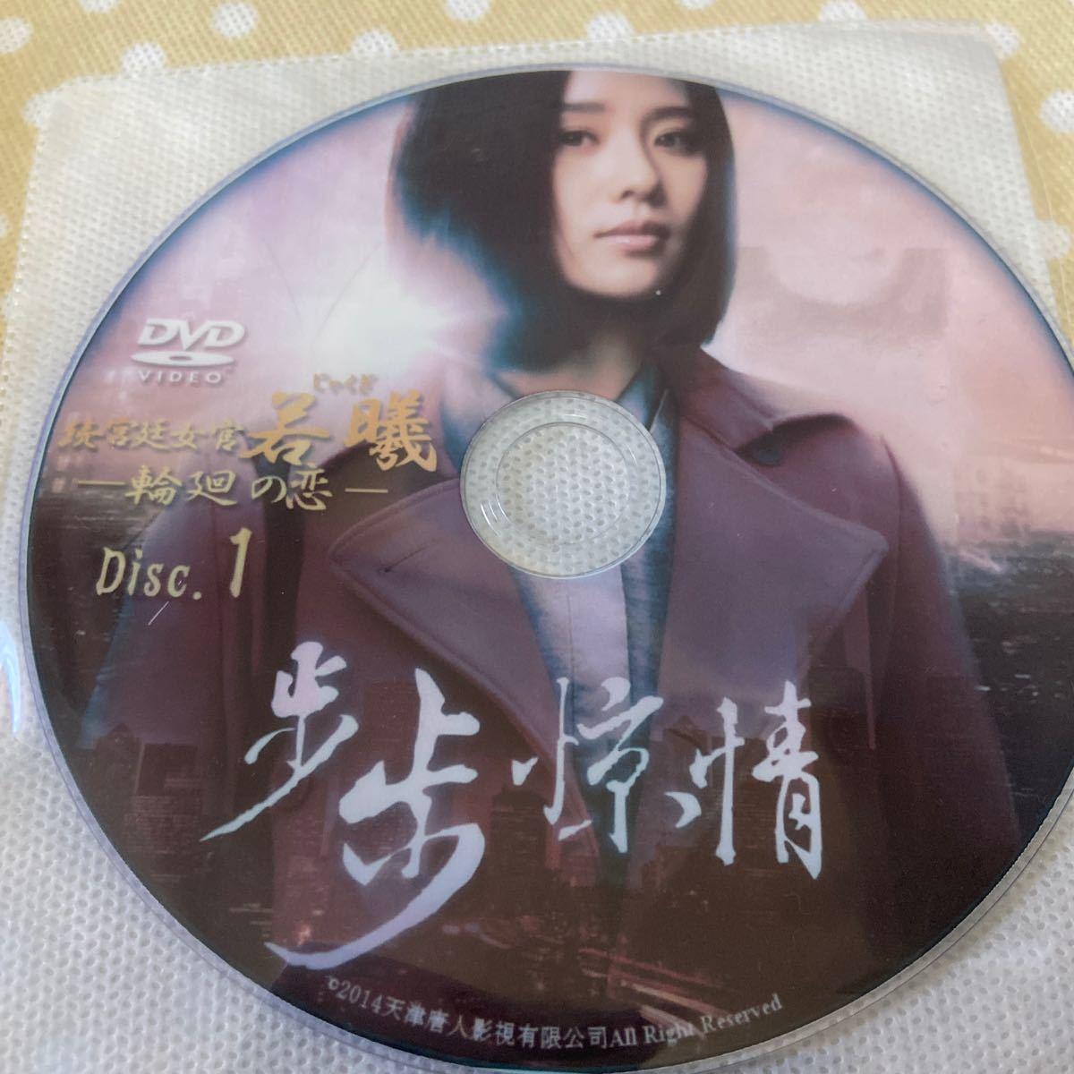 中国ドラマ  宮廷女若曦 輪廻の恋