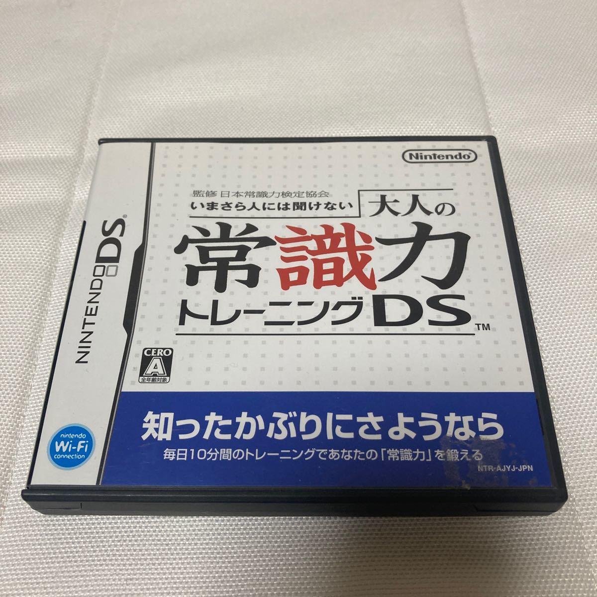 【DS】 監修 日本常識力検定協会 いまさら人には聞けない 大人の常識力トレーニングDS