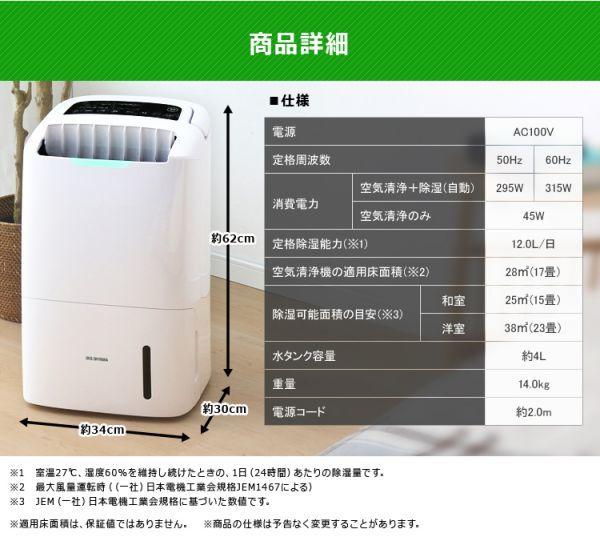 除湿機 コンプレッサー アイリスオーヤマ コンパクト 空気清浄機能付除湿機 DCE-120 コンプレッサー式 衣類乾燥除湿機 衣類乾燥機 空気清浄_画像6
