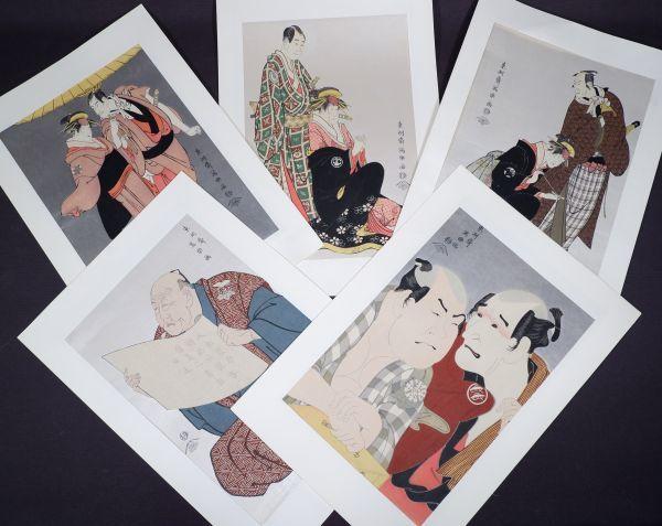 I992 東洲斎写楽 画 木版画 5枚組 浮世絵 錦絵 アダチ印入