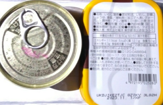 スモーク牡蠣オイル漬け ほたて オイルサーディン(いわし油漬) いわし蒲焼き やきとり お酒のおつまみ 缶詰 保存食 インスタント 即席_画像3