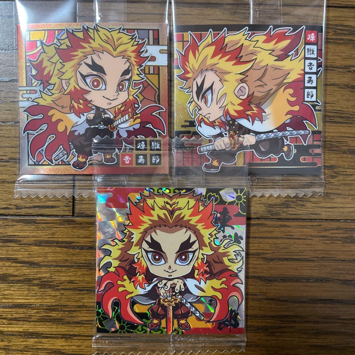 【レア】鬼滅の刃 ディフォルメシール ウエハース3 煉獄杏寿郎