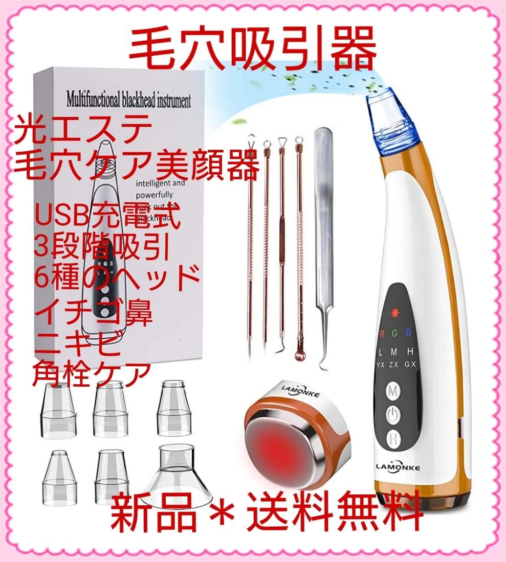 毛穴吸引器 光エステ USB充電式 3段階吸引 6種のヘッド